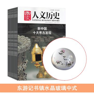 国家人文历史(1年共24期)+送东游记书镇水晶玻璃中式