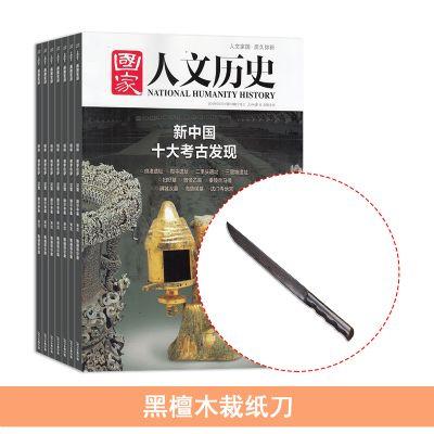 國家人文歷史(1年共24期)+送黑檀木裁紙刀