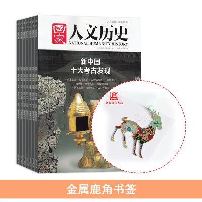 国家人文历史(1年共24期)+送金属鹿角书签