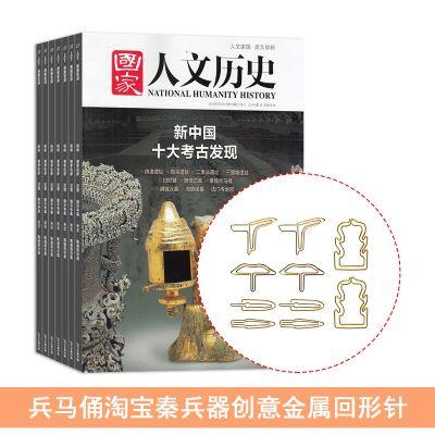 國家人文歷史(1年共24期)+送兵馬俑淘寶秦兵器創意金屬回形針書簽夾子