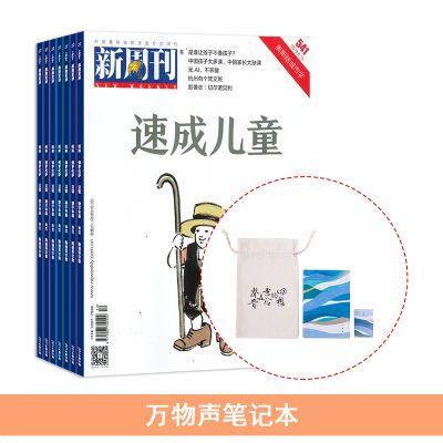 新周刊(1年共24期)+送萬物聲筆記本