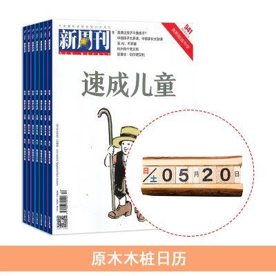 新周刊(1年共24期)+送原木木樁日歷