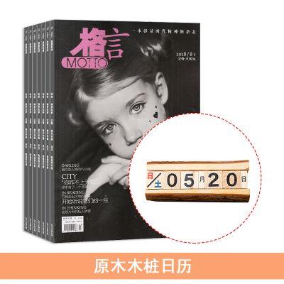 格言(1年共24期)+送原木木桩日历