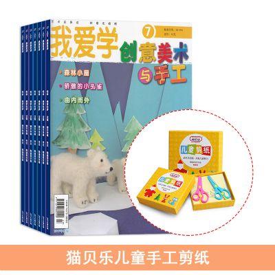創意美術與手工(1年共12期)+送貓貝樂兒童手工剪紙