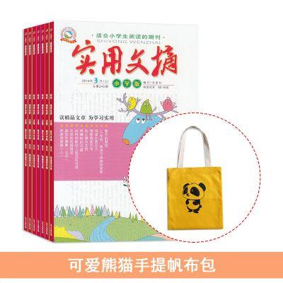 实用文摘小学版(1年共12期)+送可爱熊猫手提帆布包