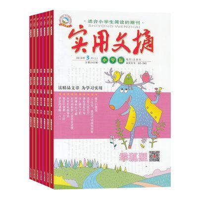 實用文摘小學版(1年共12期)+送牛皮紙閱讀摘記本