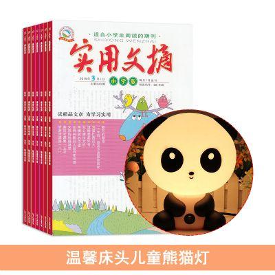 實用文摘小學版(1年共12期)+送溫馨床頭兒童熊貓燈