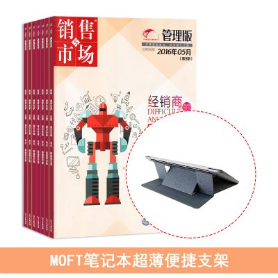 銷售與市場(1年共24期)+送MOFT筆記本超薄便捷支架