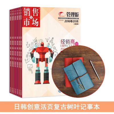 銷售與市場(1年共24期)+送日韓創意活頁復古樹葉記事本(中本)