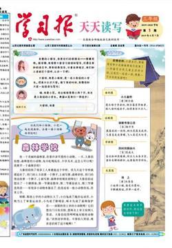 学习报小学语文天天读写三年级(1年共40期)(杂志订阅)