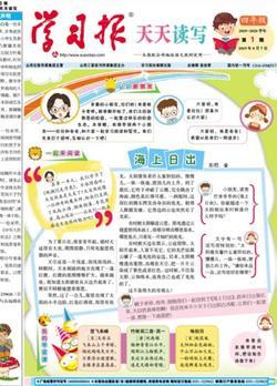 学习报小学语文天天读写四年级(1年共40期)(杂志订阅)