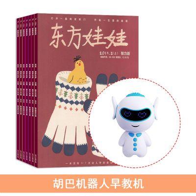 东方娃娃(智力版 绘本版)(1年共12期)+送胡巴机器人早教机