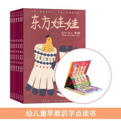 东方娃娃(智力版 绘本版)(1年共12期)+送幼儿童早教识字点读书