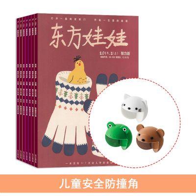东方娃娃(智力版 绘本版)(1年共12期)+送儿童安全防撞角