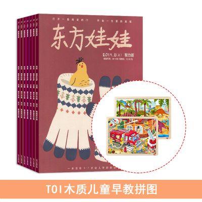 东方娃娃(智力版 绘本版)(1年共12期)+送TOI木质儿童早教拼图