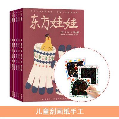 东方娃娃(智力版 绘本版)(1年共12期)+送儿童刮画纸手工