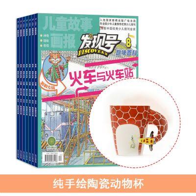 发现号(1年共12期)+送纯手绘陶瓷动物杯