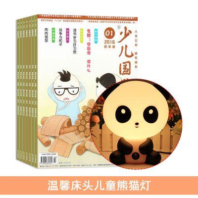 少儿国学低年级版(1年共12期)+送温馨床头儿童熊猫灯