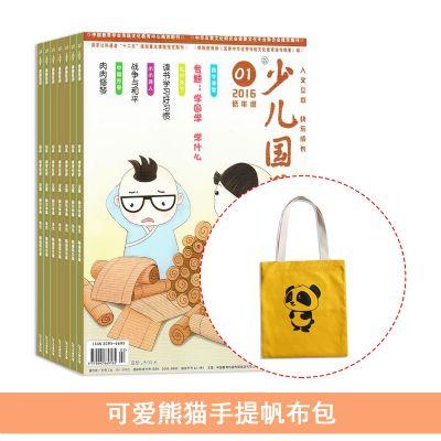 少儿国学低年级版(1年共12期)+送可爱熊猫手提帆布包