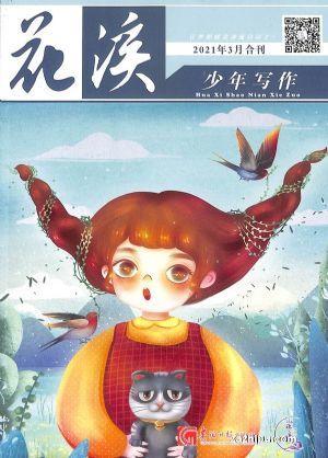 花溪少年写作(半年共6期)杂志订阅