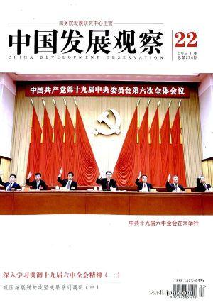 中國發展觀察(1年共24期)雜志訂閱