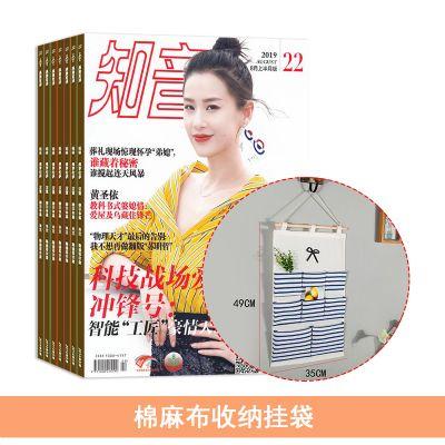知音(1年共24期)+送棉麻布收納掛袋
