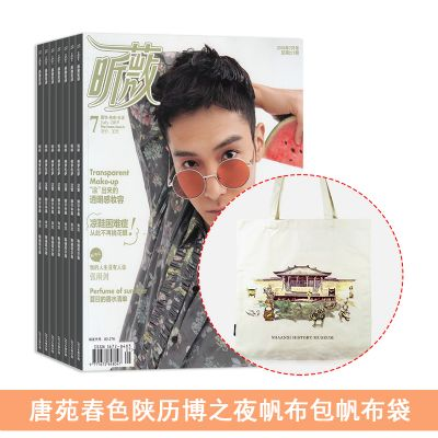 昕薇(1年共12期)+送唐苑春色陜歷博之夜帆布包帆布袋