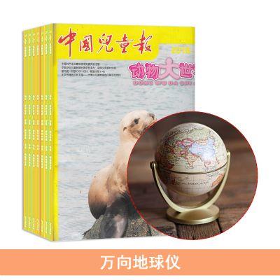动物大世界 中国儿童报(1年共12期)+送万向地球仪