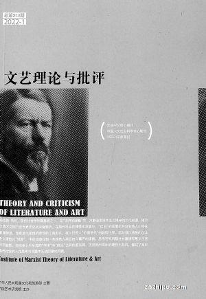 文艺理论与批评(1年共6期)(杂志订阅)