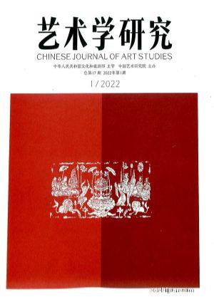 艺术学研究(1年共6期)(杂志订阅)