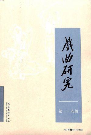 戏曲研究(1年共4期)(杂志订阅)