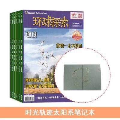 环球探索通识(1年共12期)+送时光轨迹太阳系笔记本