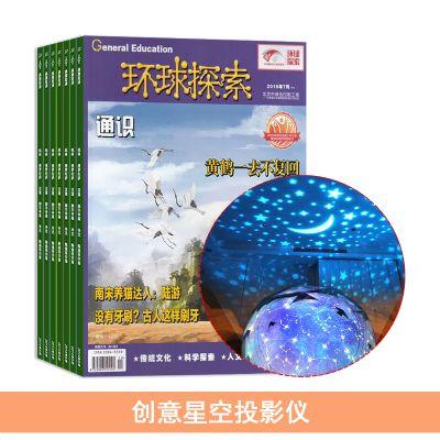 环球探索通识(1年共12期)+送创意星空投影仪