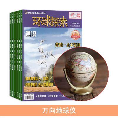 环球探索通识(1年共12期)+送万向地球仪