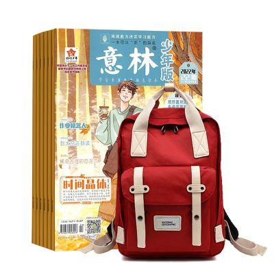 环球探索通识(1年共12期)+送手工制作拼装3d立体船模