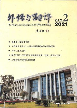 外语与翻译(1年共4期)(杂志订阅)