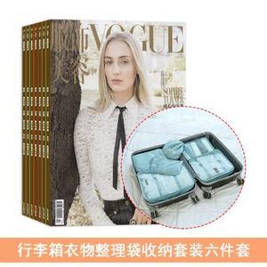 VOGUE服饰与美容(1年共12期)+送行李箱衣物整理袋收纳套装六件套