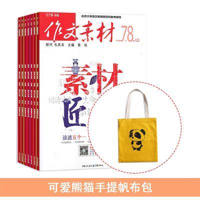 作文素材(1年共24期)+送可爱熊猫手提帆布包