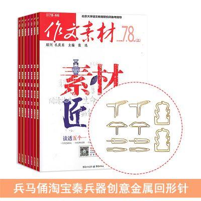 作文素材(1年共24期)+送兵马俑淘宝秦兵器创意金属回形针书签夹子