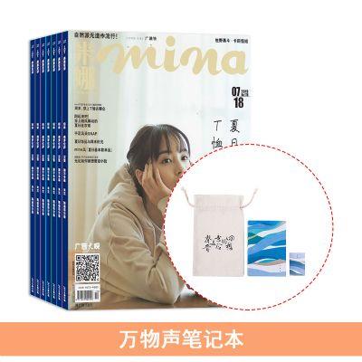 米娜mina(1年共12期)+送万物声笔记本