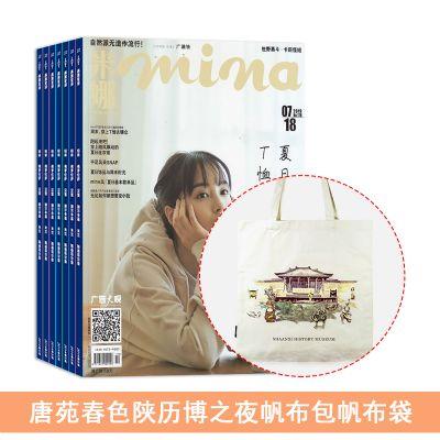 米娜mina(1年共12期)+送唐苑春色陕历博之夜帆布包帆布袋