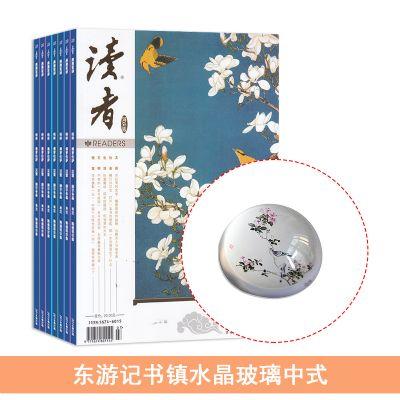 读者海外版(1年共12期)+送东游记书镇水晶玻璃中式