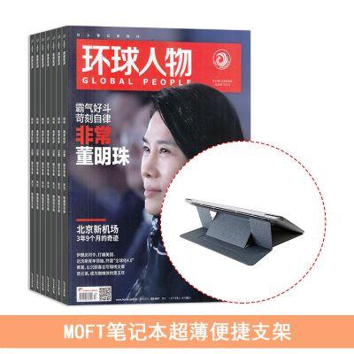 环球人物(1年共24期)+送MOFT笔记本超薄便捷支架
