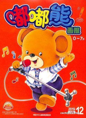 2019年11月起订 嘟嘟熊画报(双月刊)(共1期)