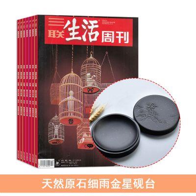 三联生活周刊(1年共52期)+送天然原石细雨金星砚台