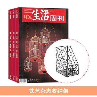 三联生活周刊(1年共52期)+送铁艺杂志收纳架