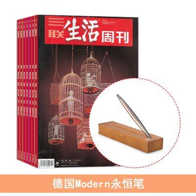三联生活周刊(1年共52期)+送德国Modern永恒笔(黑色)