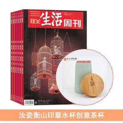 三聯生活周刊(1年共52期)+送汝瓷衡山印章水杯創意茶杯