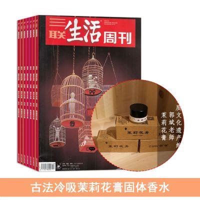 三联生活周刊(1年共52期)+送古法冷吸茉莉花膏固体香水