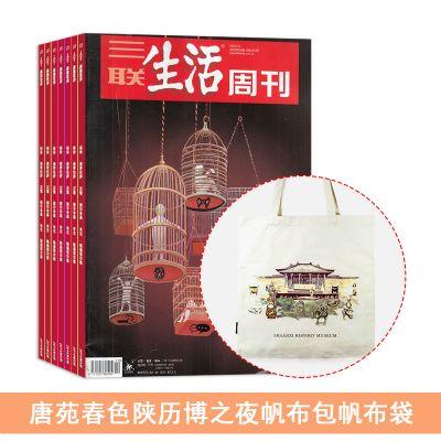 三聯生活周刊(1年共52期)+送唐苑春色陜歷博之夜帆布包帆布袋
